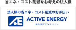 省エネ・コスト削減をお考えの法人様「法人様の省エネ・コスト削減のお手伝い ACTIVE ENERGY 株式会社アクティブエナジー」