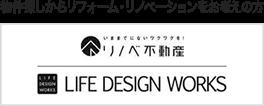 物件探しからリフォーム・リノベーションをお考えの方「いままでにないワクワクを!リノベ不動産」「LIFE DESIGN WORKS」