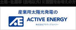 土地・社屋等(住宅以外)に設置をお考えの方「産業用太陽光発電のACTIVE ENERGY 株式会社アクティブエナジー」