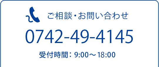 ご相談・お問い合わせ 0742-49-4145 受付時間:9:00~19:00