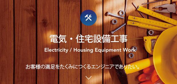 電気・住宅設備工事
