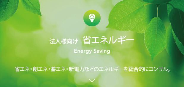 法人様向け省エネルギー